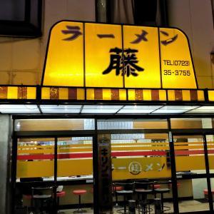 ラーメン藤 松原店@松原市(第581すすり目)