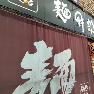 麺野郎@池田市(第582すすり目)