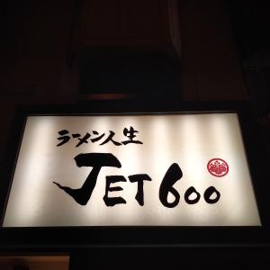 ラーメン人生JET600@大阪市東成区(第586すすり目)