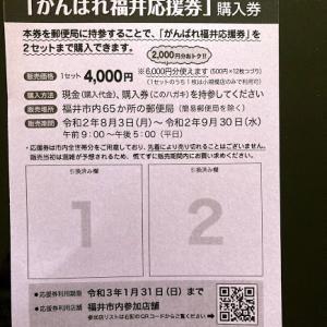 「がんばれ福井応援券」購入、マイナポイントもスタート