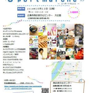 【ご案内】10/12(土) U'port marche19 出店します♪