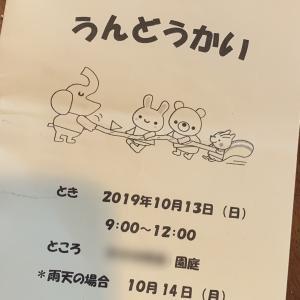 【三男】幼稚園最後の運動会