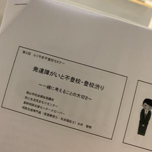 【レポ】第4回ふくやま不登校セミナー