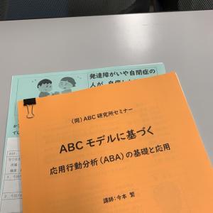 【レポ】応用行動分析(ABA)の基礎と応用