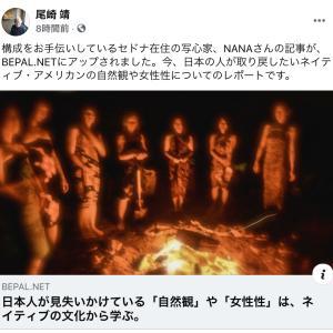 日本人が見失いかけている「自然観」や「女性性」は、ネイティブの文化から学ぶ