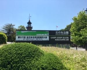 「第57回 全日本合気道演武大会」