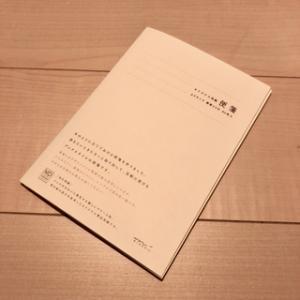 MDペーパーのA5ブックスタイルの便箋