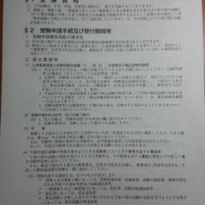土地家屋調査士試験の申込み