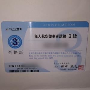 令和元年8月23日時点での取得資格