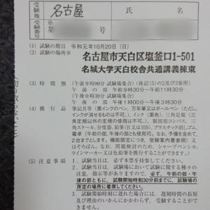 調査士試験の受験票が届いた