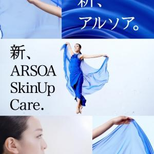 ARSOA新広告ヴィジュアル…