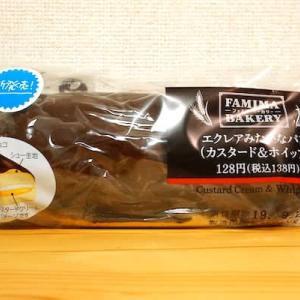 【ファミリーマート】エクレアみたいなパン カスタード&ホイップ