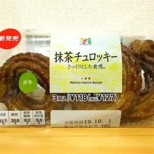【セブンイレブン】抹茶チュロッキー