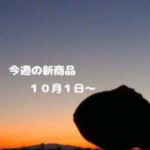 今週のコンビニ新商品 パンとスイーツ 10月1日㈫〜