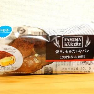 【ファミリーマート】焼きいもみたいなパン