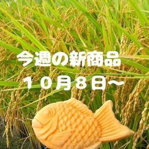 今週のコンビニ新商品 パンとスイーツ 10月8日㈫〜