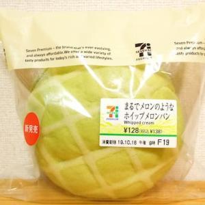 【セブンイレブン】まるでメロンのようなホイップメロンパン