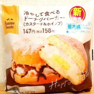 【ファミリーマート】冷やして食べるドーナツバーガー カスタード&ホイップ