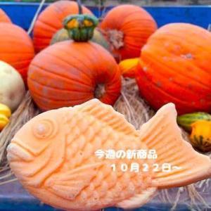 今週のコンビニ新商品 パンとスイーツ 10月22日㈫〜