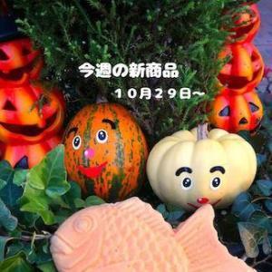今週のコンビニ新商品 パンとスイーツ 10月29日㈫〜