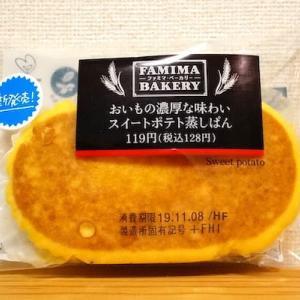 【ファミリーマート】おいもの濃厚な味わいスイートポテト蒸しぱん