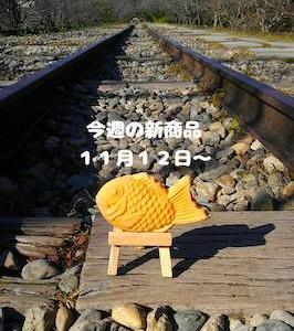 今週のコンビニ新商品 パンとスイーツ 11月12日㈫〜