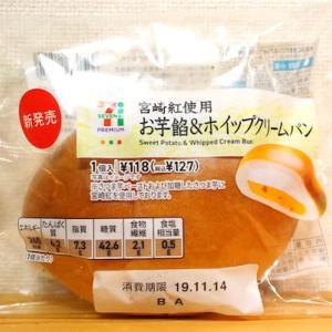 【セブンイレブン】宮崎紅使用 お芋餡&ホイップクリームパン