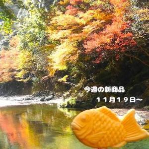 今週のコンビニ新商品 パンとスイーツ 11月19日㈫〜