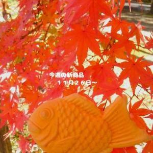今週のコンビニ新商品 パンとスイーツ 11月26日㈫〜