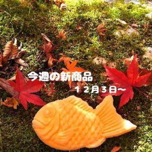 今週のコンビニ新商品 パンとスイーツ 12月3日㈫〜