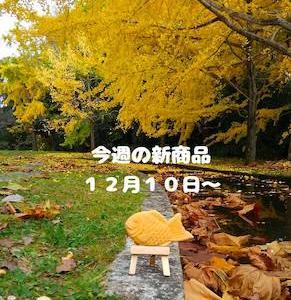 今週のコンビニ新商品 パンとスイーツ 12月10日㈫〜