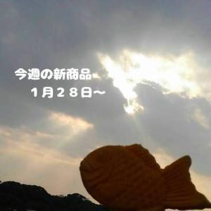 今週のコンビニ新商品 パンとスイーツ 1月28日㈫〜