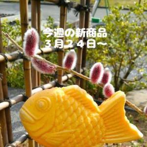 今週のコンビニ新商品 パンとスイーツ 3月24日㈫〜