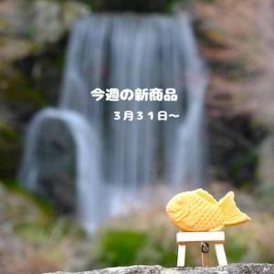 今週のコンビニ新商品 パンとスイーツ 3月31日㈫〜