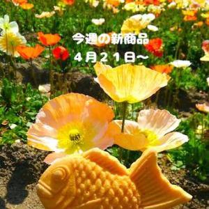 今週のコンビニ新商品 パンとスイーツ 4月21日㈫〜