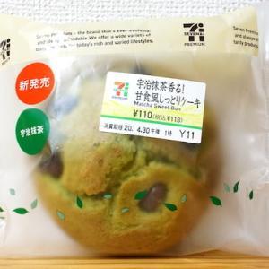 【セブンイレブン】宇治抹茶香る!甘食風しっとりケーキ