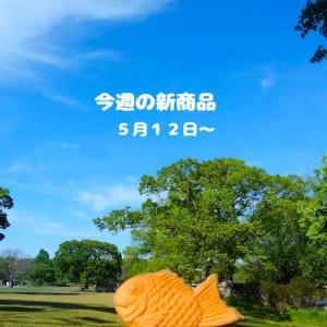 今週のコンビニ新商品 パンとスイーツ 5月12日㈫〜