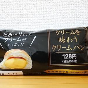 【ファミリーマート】クリームを味わうクリームパン