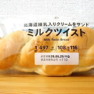 【セブンイレブン】ミルクツイスト