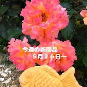 今週のコンビニ新商品 パンとスイーツ 5月26日㈫〜