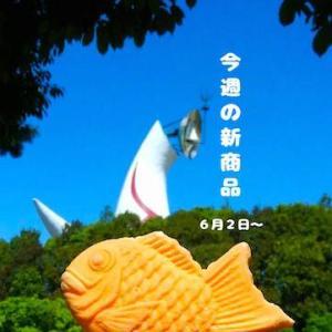 今週のコンビニ新商品 パンとスイーツ 6月2日㈫〜