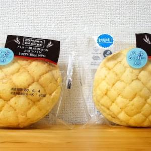 【ファミリーマート】メロンパン 新旧比較