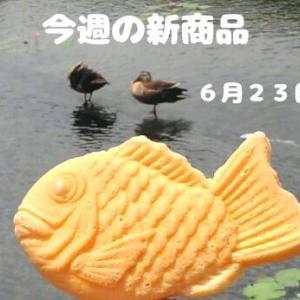 今週のコンビニ新商品 パンとスイーツ 6月24日㈫〜