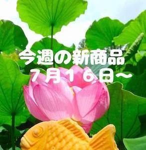 今週のコンビニ新商品 パンとスイーツ 7月16日㈫〜