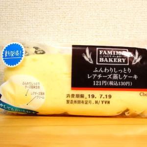 【ファミリーマート】ふんわりしっとりレアチーズ蒸しケーキ