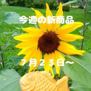 今週のコンビニ新商品 パンとスイーツ 7月23日㈫〜