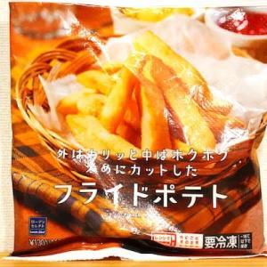 【ローソン】フライドポテト