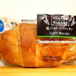 【ファミリーマート】塩バタークロワッサン
