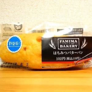 【ファミリーマート】はちみつバターパン
