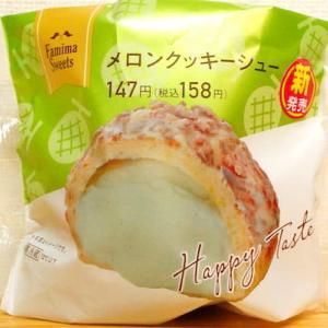 【ファミリーマート】メロンクッキーシュー